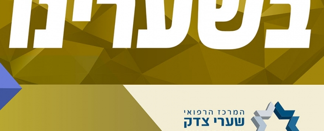 Shaare Zedek Medical Center December Newsletter