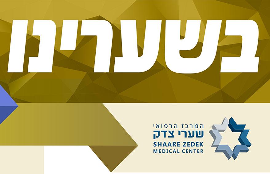 Shaare Zedek Medical Center December Newsletter